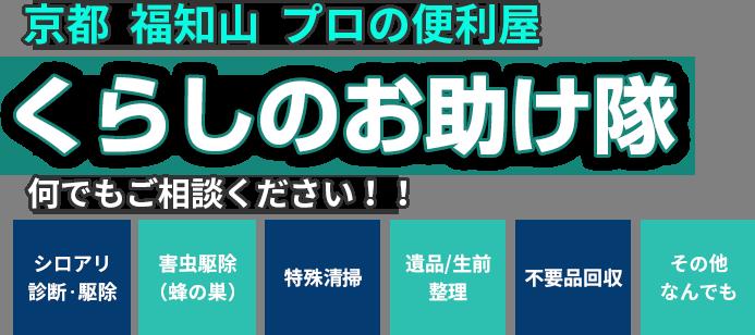 京都福知山プロの便利屋くらしのお助け隊に何でもご相談ください!